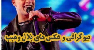 بلال وهیب مجری دورگه مراکشی می باشد که چندی پیش با لایو اینستاگرامش خبر ساز شد در ادامه با بیوگرافی این مجری با ما همراه باشید