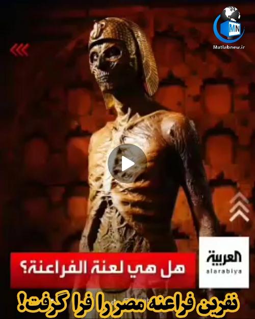 ماجرای خرافی (نفرین فراعنه) و حوادث اخیر مصر + نفرین فراعنه چیست؟
