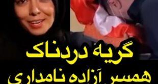 فیلمی غمگین از مراسم ختم آزاده نامداری و گریه های تلخ و دردناک سجاد عبادی همسر او در فضای مجازی منتشر شد