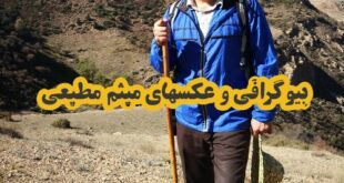 میثم مطیعی یکی از مداحان مشهور ایرانی می باشد او مدرس دانشگاه امام صادق نیز می باشد در ادامه با بیوگرافی این شخصیت با ما همراه باشید
