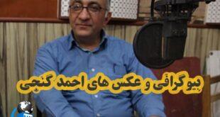 احمد گنجی یکی از گویندگان و مجریان معروف رادیو می باشد که چندی پیش درگذشت در ادامه با بیوگرافی این هنرمند با ما همراه باشید