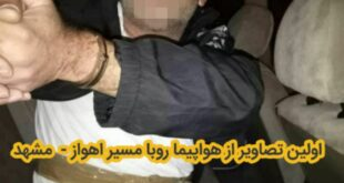 ماجرای هواپیما ربایی در مسیر اهواز-مشهد که توسط یک خانواده چهار نفره به وقوع پیوسته بود در نهایت با عکس العمل به موقع خلبان و فرود هواپیما و دستگیری متهم به پایان رسید