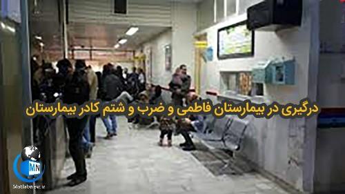 درگیری و ضرب و شتم کادر بیمارستان فاطمی اردبیل توسط مردان خشمگین
