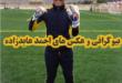 احمدرضا عابدزاده یکی از فوتبالیست های مطرح و معروف ایرانی متولد سال ۱۳۴۵ میباشد و در ادامه با بیوگرافی این ورزشکار با ما همراه باشید