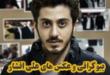 علی افشار یکی از بازیگران جوان تلویزیون می باشد و فرزند جواد افشار می باشد در ادامه با بیوگرافی این هنرمند با ما همراه باشید