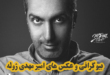 امیر مهدی ژوله یکی از فیلمنامه نویسان معروف ایرانی می باشد که اخیراً در حوزه بازیگری نیز فعالیت دارد در ادامه با بیوگرافی این هنرمند با ما همراه باشید