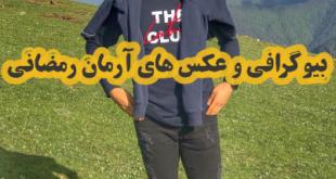 آرمان رمضانی یکی از فوتبالیست های معروف ایرانی در پست مهاجم می باشد او متولد ۱۳۷۱ میباشد و در ادامه با بیوگرافی این ورزشکار با ما همراه باشید