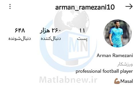 آرمان رمضانی