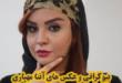 آتنا مهیاری یکی از بازیگران جوان ایرانی متولد سال ۱۳۶۶ می باشد در ادامه با بیوگرافی این هنرمند با ما همراه باشید