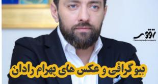 بهرام رادان یکی از بازیگر های خوش آتیه ایرانی میباشد که متولد سال ۱۳۵۸ میباشد و در ادامه با بیوگرافی هنرمند با ما همراه باشید