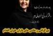 باران خوش اندام یکی از شاعر های جوان ایرانی می باشد متولد سال ۱۳۶۵ می باشد در ادامه با بیوگرافی این هنرمند با ما همراه باشید