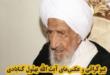 آیت الله بهلول گنابادی یکی از از عارفان و فقهای ایرانی میباشد که متولد سال ۱۲۷۹ بود در ادامه با زندگینامه این شخصیت با ما همراه باشید