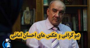 احسان امانی یکی از بازیگران پیشکسوت ایرانی متولد سال ۱۳۳۷ در تهران می باشد در ادامه با بیوگرافی این هنرمند با ما همراه باشید