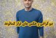 فراز کمالوند یکی از مربیان حرفهای فوتبال ایرانی می باشد وی متولد سال ۱۳۵۵ میباشد در ادامه با بیوگرافی این شخصیت با ما همراه باشید