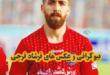 فرشاد فرجی یکی از فوتبالیست های معروف ایرانی می باشد و متولد سال ۱۳۷۳ میباشد در ادامه با بیوگرافی این ورزشکار با ما همراه باشید