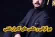 کامران تفتی یکی از بازیگران معروف ایرانی می باشد او متولد سال ۱۳۵۸ میباشد در ادامه با بیوگرافی این هنرمند با ما همراه باشید