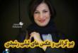 لیلی رشیدی یکی از بازیگران توانمند ایرانی متولد سال ۱۳۵۲ میباشد در ادامه با بیوگرافی این هنرمند با ما همراه باشید