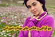 مهتاب شیروانی یکی از بازیگران جوان و خوش آتیه ای ایرانی متولد سال ۱۳۷۴ میباشد در ادامه با بیوگرافی این هنرمند با ما همراه باشید