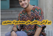 محمدجواد جعفرپور یکی از از بازیگران جوان ایرانی میباشد که متولد سال ۱۳۷۷ میباشند در ادامه با بیوگرافی این هنرمند با ما همراه باشید