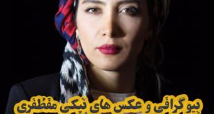 نیکی مظفری یکی از بازیگران معروف ایرانی میباشد که متولد سال ۱۳۶۶ میباشد در ادامه با بیوگرافی این هنرمند با ما همراه باشید
