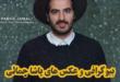 پاشا جمالی یکی از بازیگران جوان تلویزیون و سینمای ایران می باشد او متولد سال ۱۳۷۰ می باشد در ادامه با بیوگرافی این هنرمند با ما همراه باشید