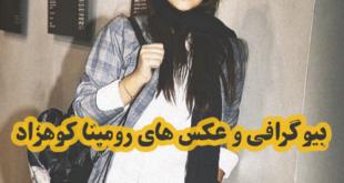 رومینا کوهزاد یکی از بازیگران جوان و خوش آتیه ایرانی می باشد که به تازگی با بازی در سریال ملکه ی گدایان به شهرت رسیده است. با ما همراه باشید