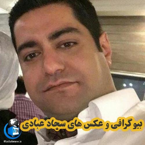 بیوگرافی «سجاد عبادی» همسر آزاده نامداری + ماجرای در گذشت خانم مجری و عکسها