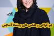 ویشکا آسایش از بازیگران توانمند ایرانی متولد سال ۱۳۵۱ می باشد در ادامه با بیوگرافی این هنرمند با ما همراه باشید