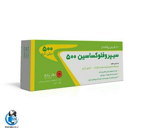 داروی سیپروفلاکساسین