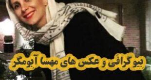 مهسا آبومگر همسر سابق سجاد عبادی می باشد در ادامه با بیوگرافی این شخصیت با ما همراه باشید