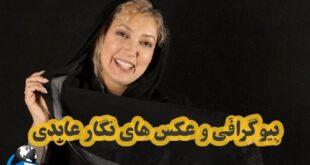 نگار عابدی یکی از بازیگران معروف ایرانی متولد سال ۱۳۴۹ می باشد در ادامه با بیوگرافی این هنرمند با ما همراه باشید