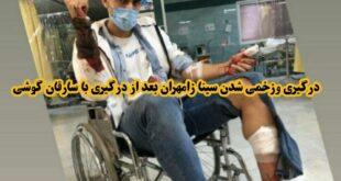 سینا زامهران بازیکن تیم پدیده شب گذشته در یک حادثه مورد هجوم چند سارق قرار گرفت و متاسفانه به شدت آسیب دید