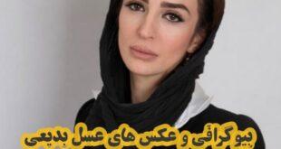 عسل بدیعی یکی از هنرمندان برجسته ایرانی میباشد که متولد سال ۱۳۵۶ بود و در سنین جوانی دار فانی را وداع گفت با ما همراه باشید