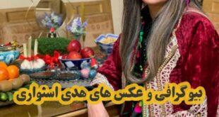 هدی استواری یکی از بازیگران جوان ایرانی متولد سال ۱۳۷۰ می باشد در ادامه با بیوگرافی این هنرمند با ما همراه باشید