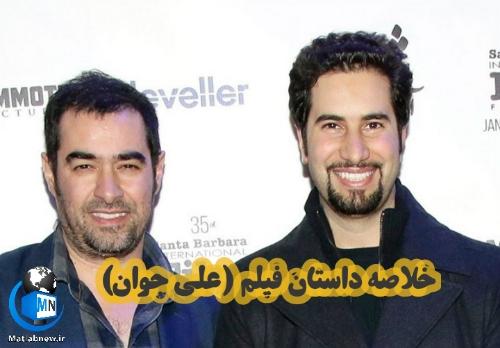 معرفی و بیوگرافی بازیگران فیلم (علی جوان) + خلاصه داستان و زمان پخش