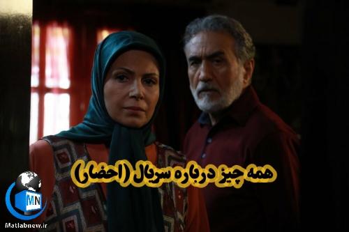 معرفی سریال و بیوگرافی بازیگران سریال(احضار) +خلاصه داستان و زمان پخش