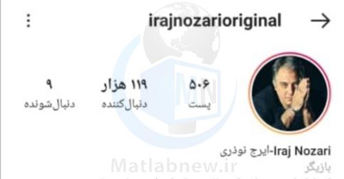بیوگرافی «ایرج نوذری» و همسرش + عکس های جدید و گفتگو ها
