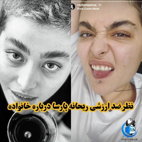 نوشته های ضد ارزشی و ضد خانواده ریحانه پارسا/ حمله ریحانه پارسا به خانواده اش !