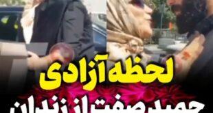 فیلم لحظه آزادی حمید صفت خواننده رپ از زندان که مربوط به سه سال پیش و سال ۱۳۹۷ می باشد در فضای مجازی در حال باز نشر شدن است