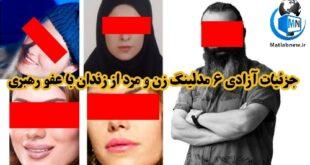 نام شش زن و مرد مدلینگ ایرانی که پیش از این به علت انتشار تصاویر غیر متعارف و فعالیت های غیر مجاز در فضای مجازی که با قوانین جمهوری اسلامی منافات داشت بازداشت شده بودند