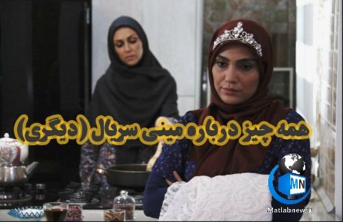 معرفی و اسامی بازیگران مینی سریال (دیگری) + خلاصه داستان و زمان پخش