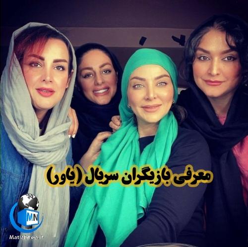 معرفی و خلاصه داستان سریال (یاور) + زمان پخش سریال و عکس بازیگران