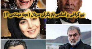 بیوگرافی و اسامی بازیگران سریال (بچه مهندس ۴) ماه رمضان۱۴۰۰ + تصاویر و زمان پخش