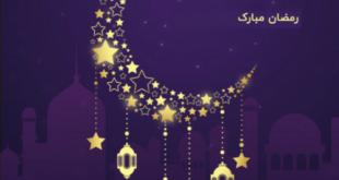 رمضان یک مناسبت مذهبی است که در نهمین ماه قمری، رخ میدهد.مسلمانان معتقدند قرآن در این ماه بر پیامبر نازل شدهاست. در قرآن، مستقیماً به کسانی که ایمان آوردهاند دستور داده شده که در این ماه روزه بگیرند