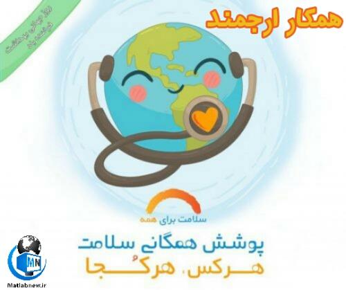 تبریک روز جهانی بهداشت به همکار