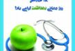 روز جهانی بهداشت سالروزی مقارن هفتم آوریل (19 فروردین) است که تحت حمایت سازمان بهداشت جهانی قرار دارد و همه ساله در این روز تحت نظارت مجمع بهداشت جهانی جشن گرفته میشود