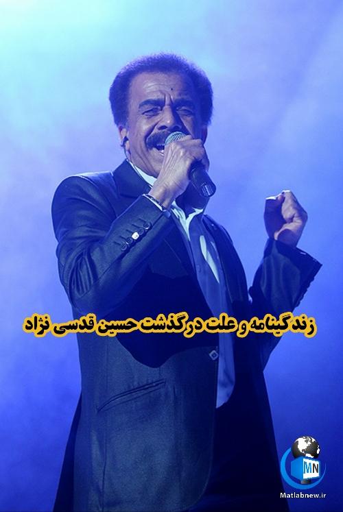زندگینامه و علت درگذشت حسین قدسی نژاد معروف به (کارلوس یار چغلو) + خواننده گروه مامبولیوا
