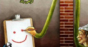 کاریکاتور تصویری است که در آن ویژگی های سوژه بسیار ساده یا به صورت اغراق آمیز با نقاشی و هنر به نمایش گذاشته می شود