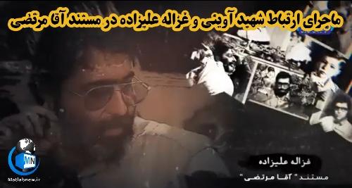ماجرای ارتباط شهید آوینی با غزاله علیزاده نویسنده مشهور در (مستند آقا مرتضی)