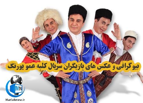 اسامی و بیوگرافی بازیگران سریال (کلبه عمو پورنگ) + عکس های جذاب